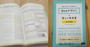 webdesign_textbook_revised_edition