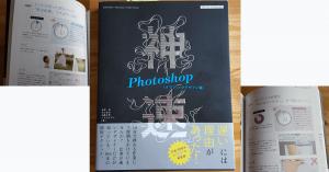 神速Photoshop[グラフィックデザイン編]