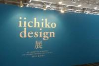 iichiko_design-min