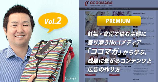 【プレミアム】妊娠・育児で悩む主婦に寄り添うNo.1メディア「ココマガ」から学ぶ、成果に繋がるコンテンツと広告の作り方(2)