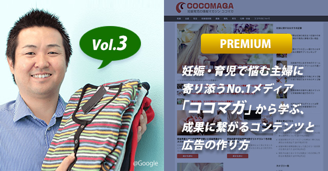 【プレミアム】妊娠・育児で悩む主婦に寄り添うNo.1メディア「ココマガ」から学ぶ、成果に繋がるコンテンツと広告の作り方(3)