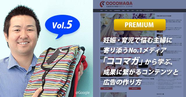 【プレミアム】妊娠・育児で悩む主婦に寄り添うNo.1メディア「ココマガ」から学ぶ、成果に繋がるコンテンツと広告の作り方(5)