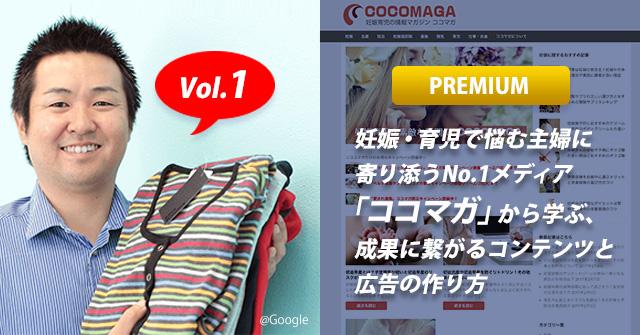 【プレミアム】妊娠・育児で悩む主婦に寄り添うNo.1メディア「ココマガ」から学ぶ、成果に繋がるコンテンツと広告の作り方(1)