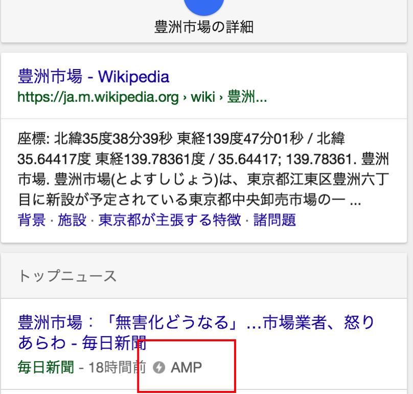 Amp example