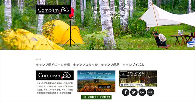 キャンプ場ドローン空撮、キャンプスタイル、キャンプ用品|『Campism(キャンプイズム)』