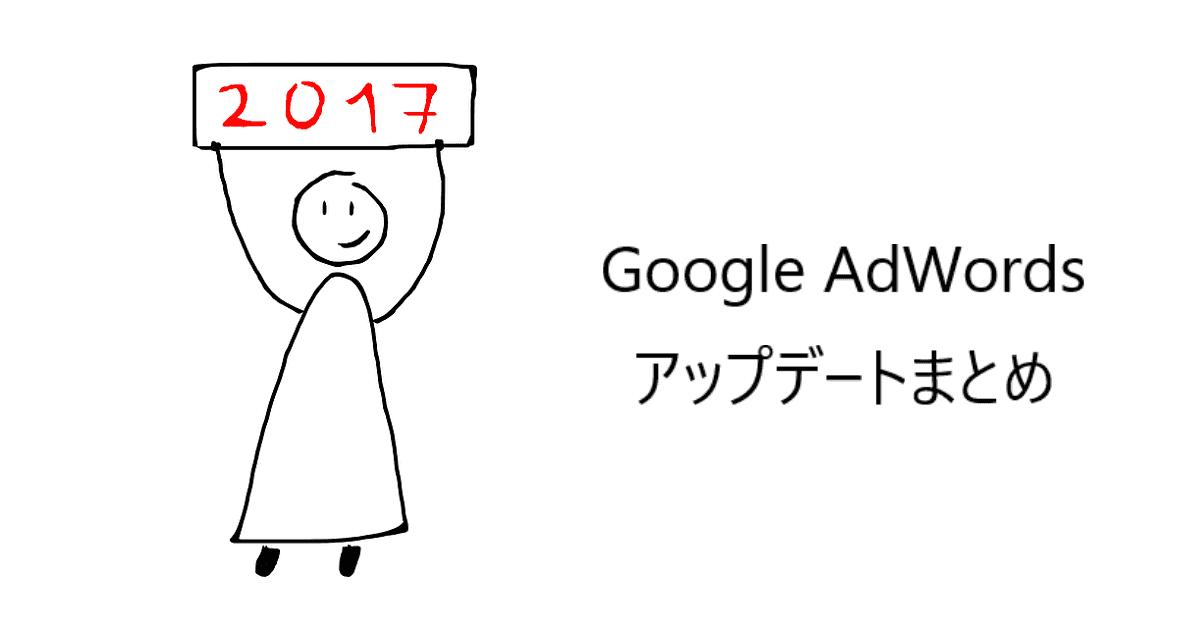 2017年Google AdWords アップデートまとめ