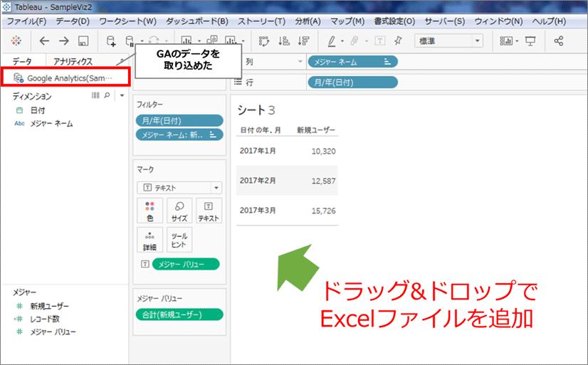 Excelファイルを追加