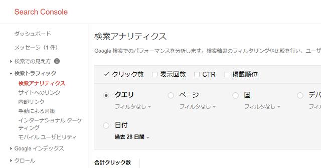 Search Console 検索アナリティクスがシステム改良