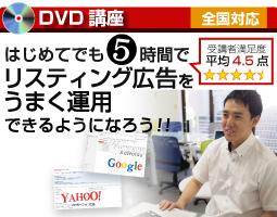 DVD講座 はじめてでもここまでできるリスティング広告
