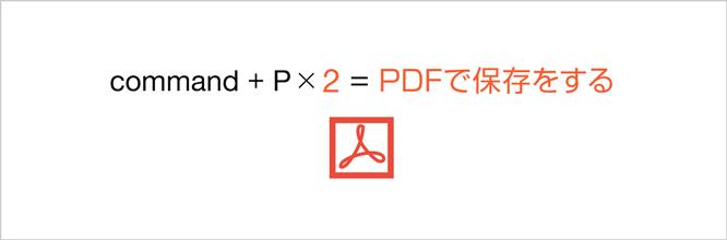 プリント・PDF