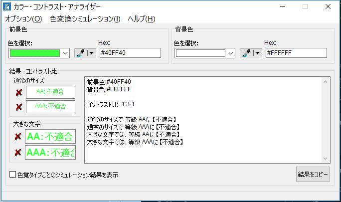 【図12】カラーコントラストアナライザー(Windows版)