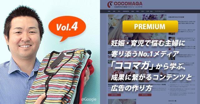 【プレミアム】妊娠・育児で悩む主婦に寄り添うNo.1メディア「ココマガ」から学ぶ、成果に繋がるコンテンツと広告の作り方(4)
