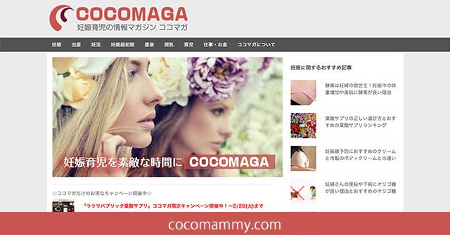ココマガ - COCOMAGA