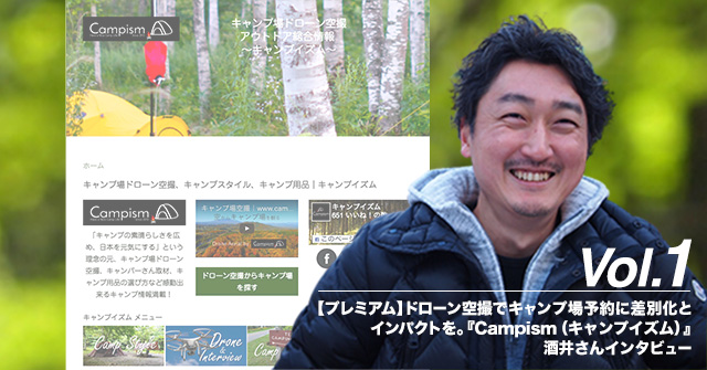 【プレミアム】ドローン空撮でキャンプ場予約に差別化とインパクトを。『Campism(キャンプイズム)』酒井さんインタビュー(1)