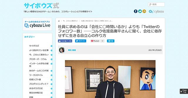 社員に求めるのは「会社に◯時間いるか」よりも「Twitterのフォロワー数」──コルク佐渡島庸平さんに聞く、会社に依存せずに生きる自立心の作り方