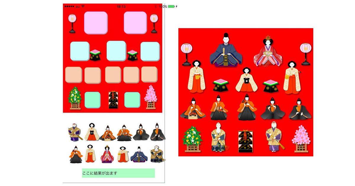ウェブ スマイル アプリ ダウンロード iphone