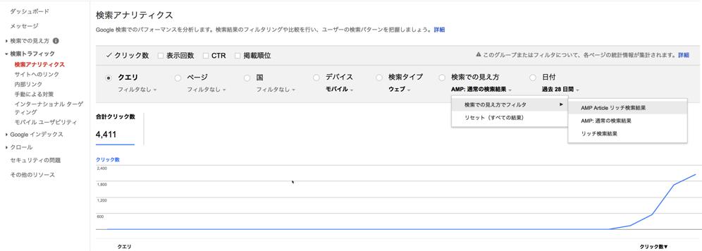 Search Console  検索アナリティクス  https