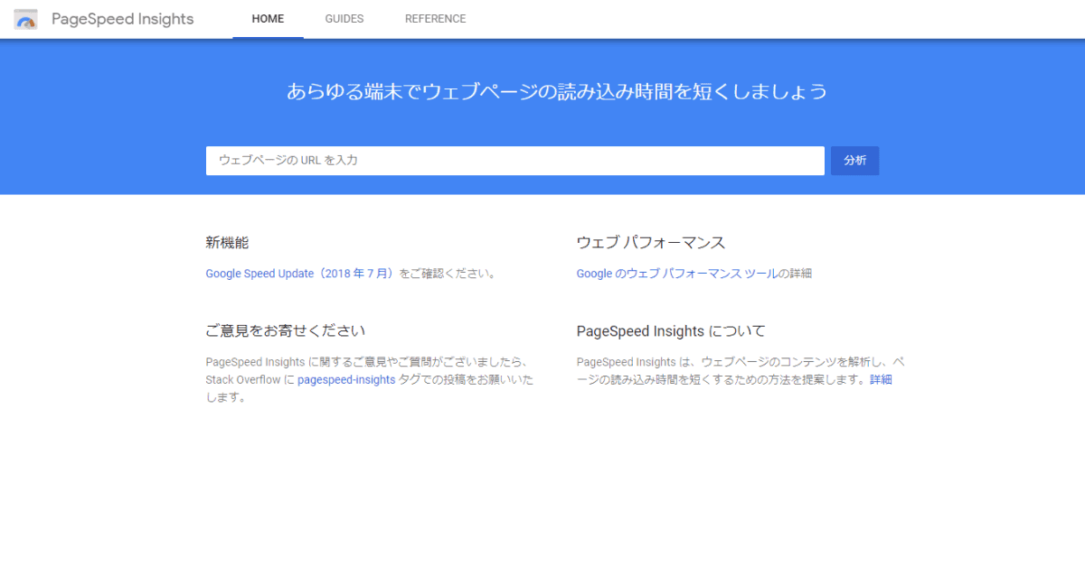 PageSpeed Insightsが新しくなりました