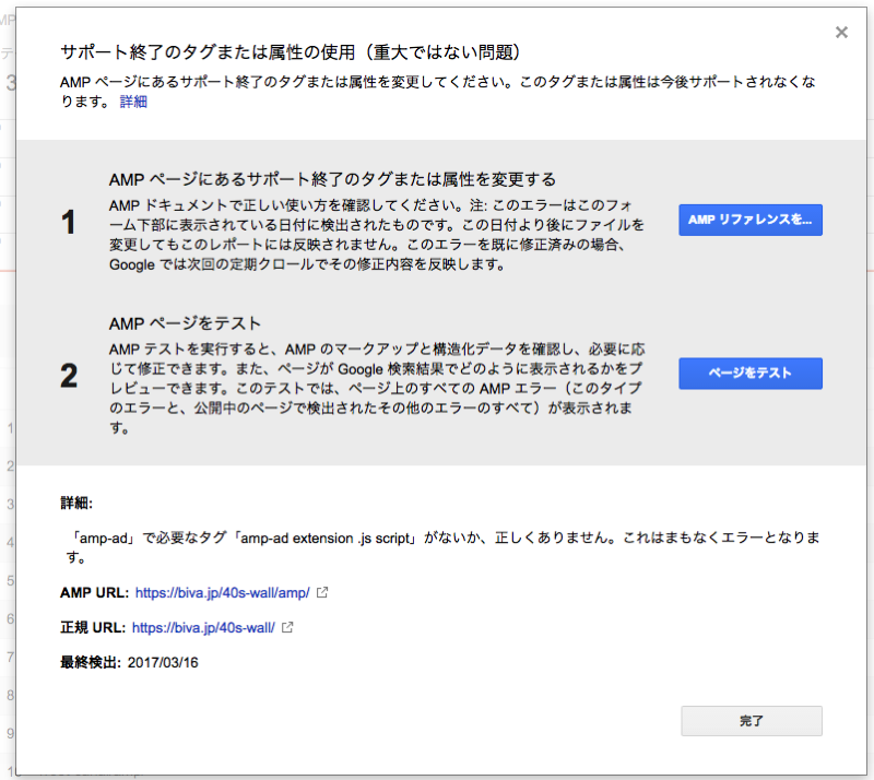 Ampページgscメッセージ