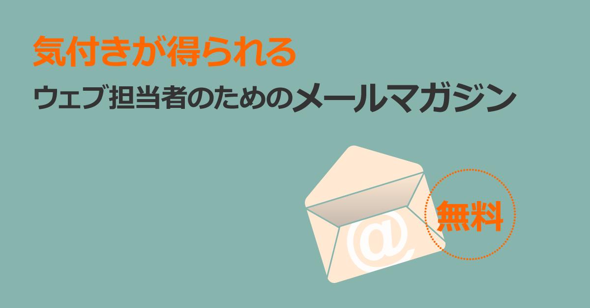 ウェブ担当者のためのメールマガジン