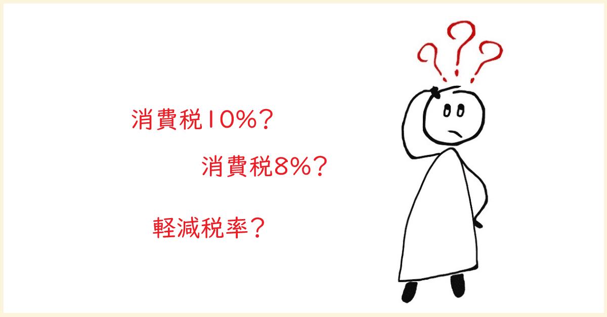 2019年10月1日消費税10%と軽減税率導入。総額表示は必要?