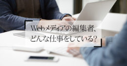 Webメディアの編集者、どんな仕事をしている?